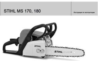 Инструкция по эксплуатации бензопилы Stihl MS 180