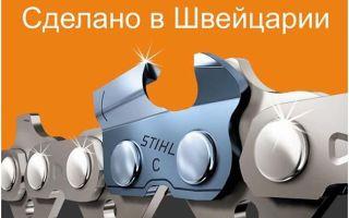 Обзор цепей фирмы Штиль