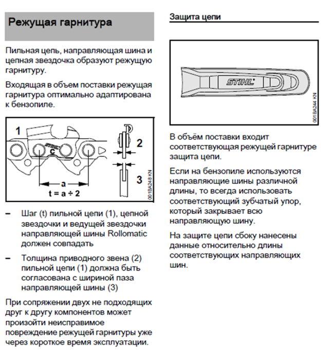 инструукция режущей гарнитуры бензопилы