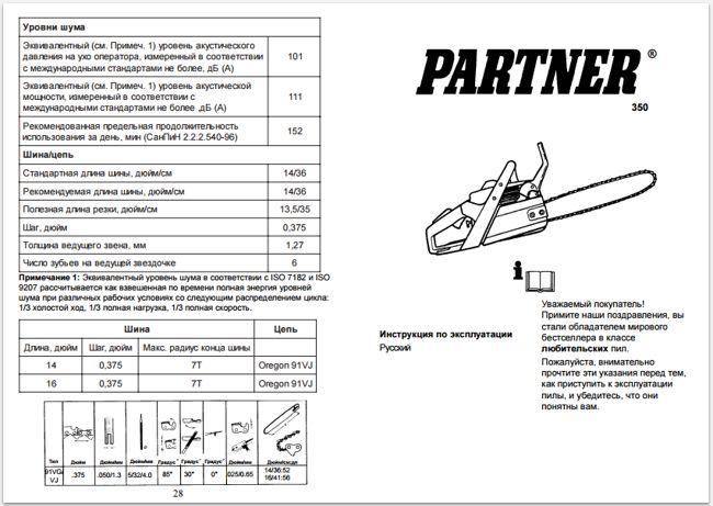бензопила партнёр p340s инструкция по эксплуатации