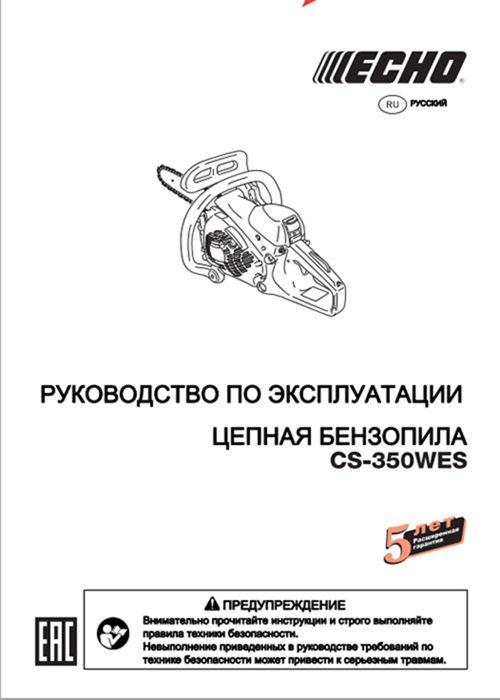 руководство по эксплуатации бензопилы Echo 350