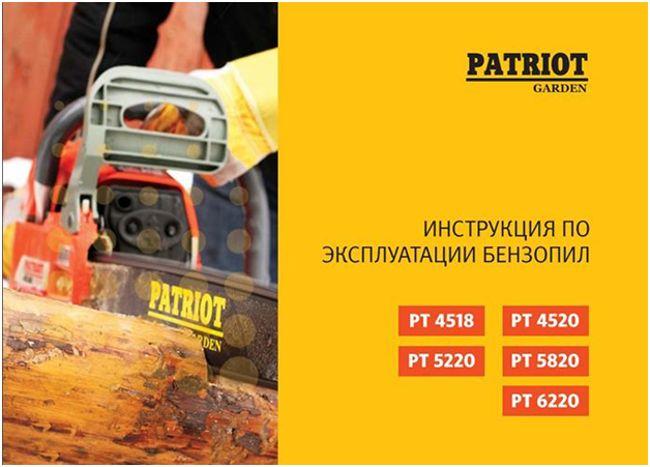 Патриот инструкция