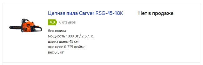 Карвер 45-18 нет в продаже