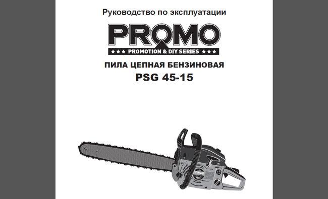инструкция карвер промо 45-15