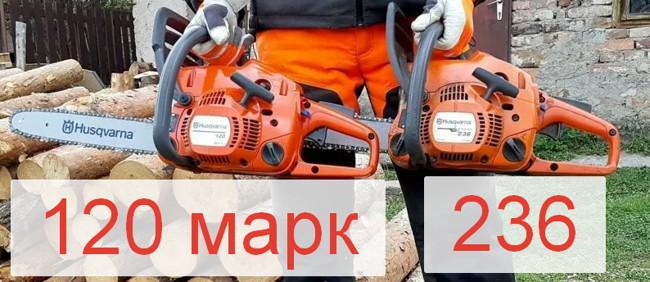 Обзор бензопилы Husqvarna 120 Mark II, технические характеристики и реальные отзывы