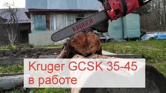 Обзор бензопилы Kruger GCSK 35-45, технические характеристики и реальные отзывы владельцев
