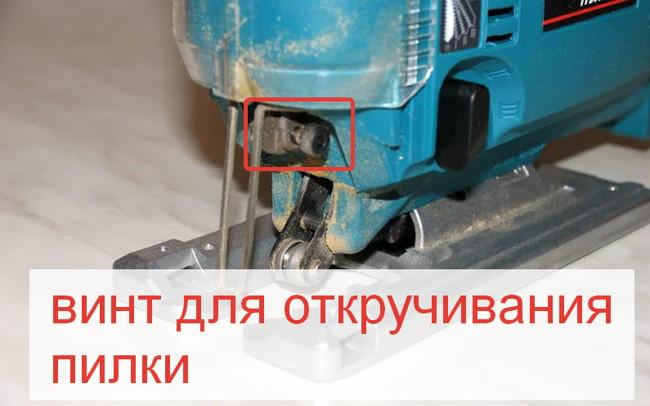 выбор электролобзика крепление пилки