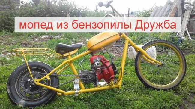 013 мопед из бензопилы Дружба