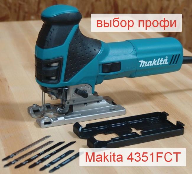 выбор электролобзика Makita 4351FCT 720 Вт