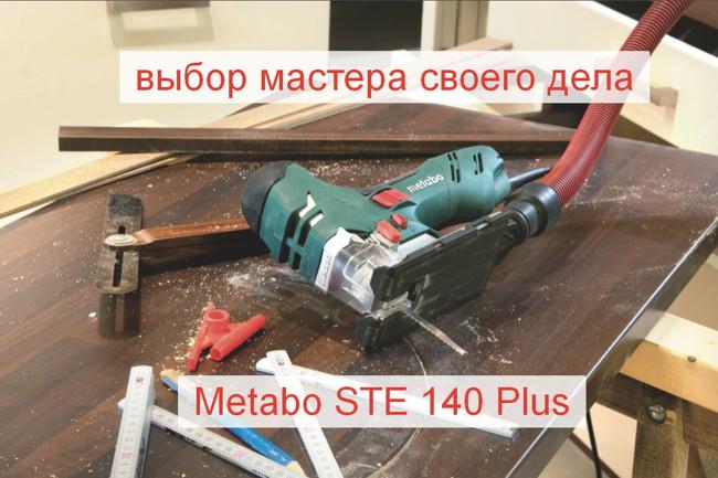 выбор электролобзика Metabo STE 140 Plus