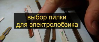 000 выбор пилки для электролобзика