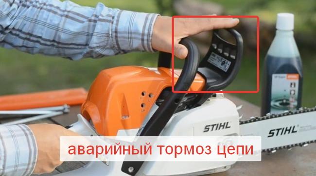 устройство бензопилы тормоз цепи