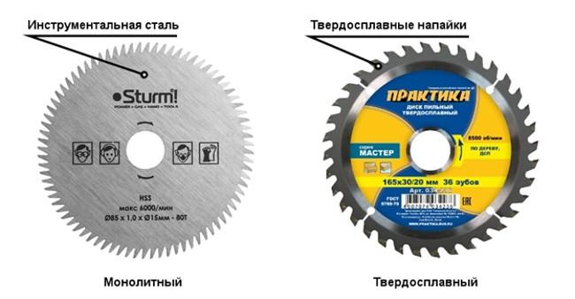 Монолитный и твердосплавный пильный диск