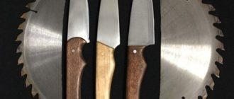 Ножи из циркулярки