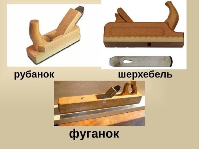 Разновидности рубанков